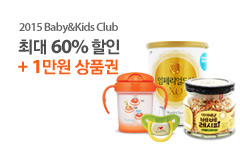 2015 Baby&Kids Cl...