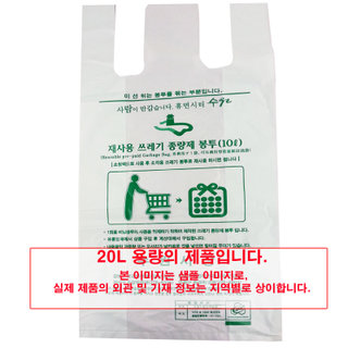서울남현점_재사용봉투_20L