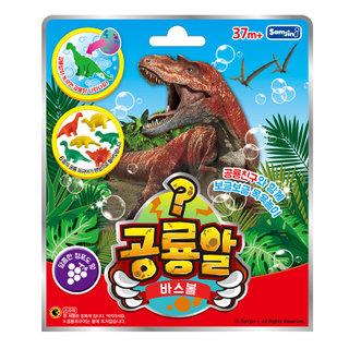 삼진_보글보글목욕친구공룡알