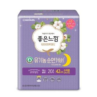 유한킴벌리_좋은느낌유기농순면_슈퍼롱20매