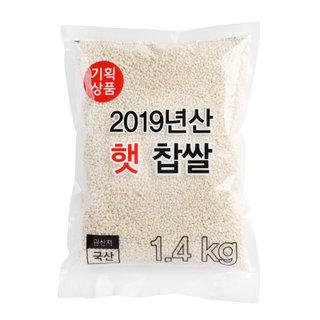 2019_햇찹쌀_1.4KG(봉)