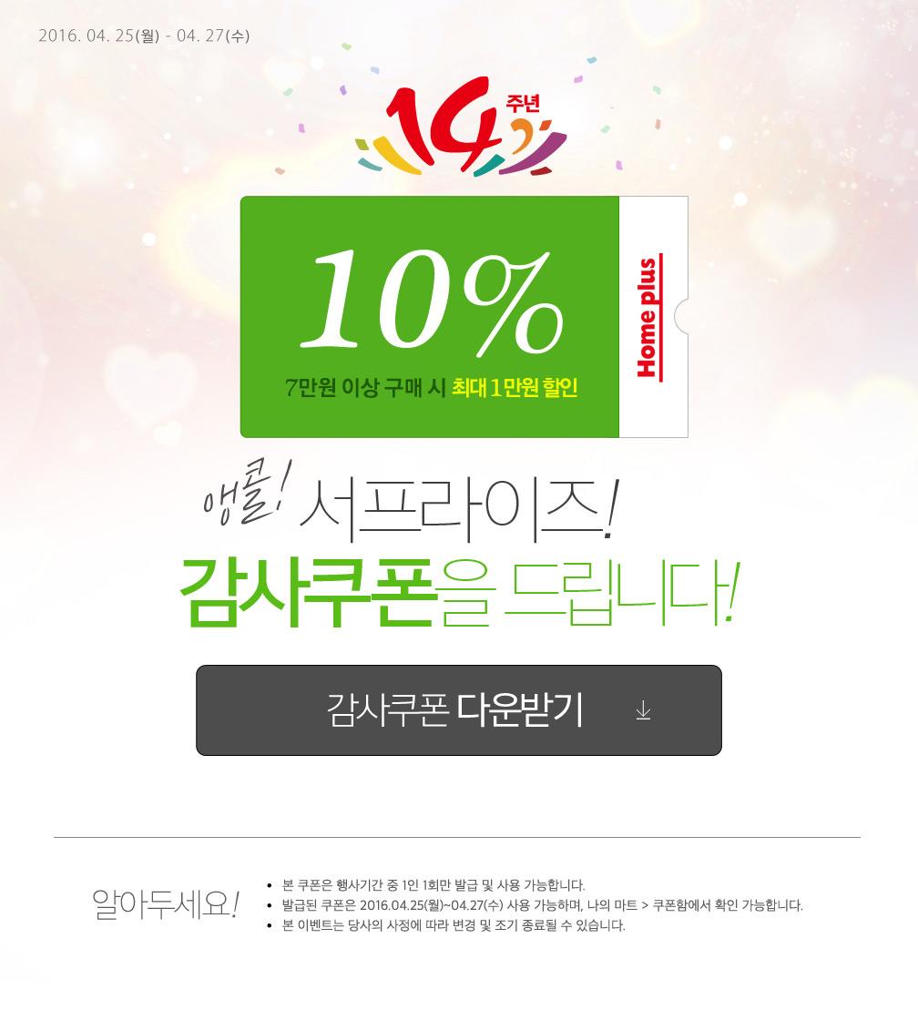 GHS_coupon2.jpg