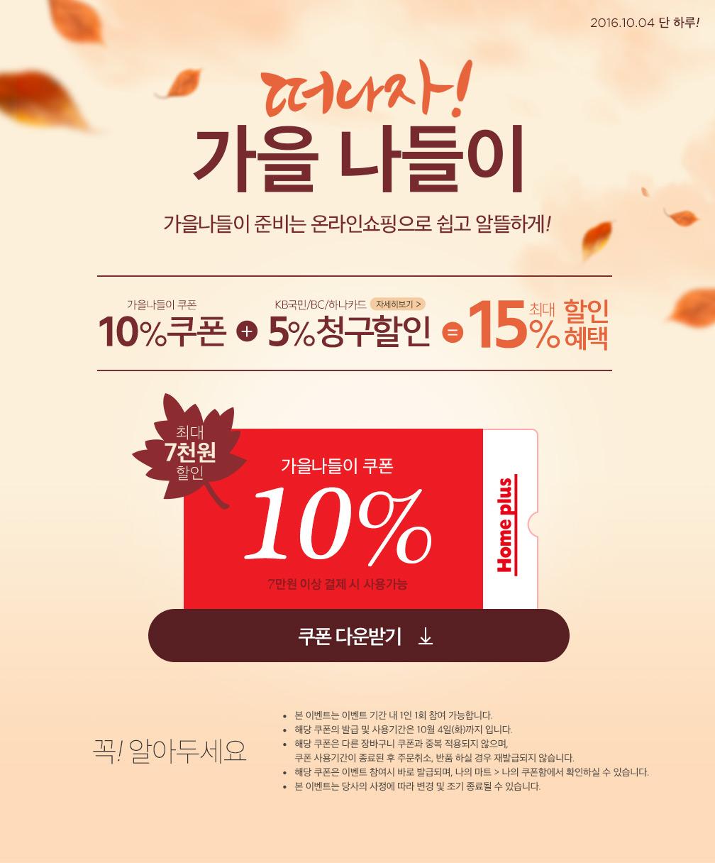 fall_coupon.jpg