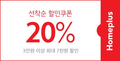 선착순 할인쿠폰 20%