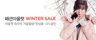 [�¶��θ�]�мǾƿ﷿ WINTER SALE