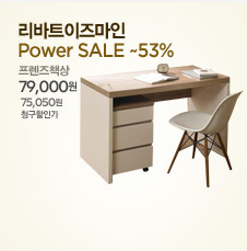 [�¶��θ�]����Ʈ����� Power SALE �ִ�53%