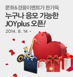 ������ ���� ������ JOYplus����
