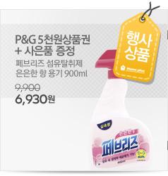 P&G 5õ�� ��ǰ�� + ����ǰ����