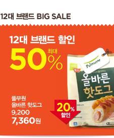 12�� �귣�� BIG SALE �ִ� 50% ����