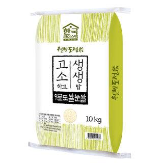 라이스텍 9분도쌀눈쌀 10KG(포)