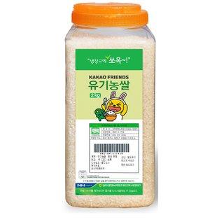 냉장고에쏘옥_유기농쌀_2KG(통)