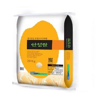 안성농협 안성쌀 20KG(포)