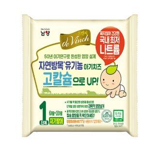 남양_유기농시작부터아기치즈_180G