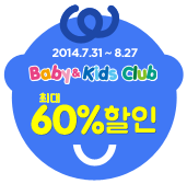 Baby&Kids Club Fair �ִ�60%����