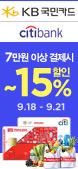 9.18 ~ 9.21 7���� �̻� ������ 15%�ִ� ����