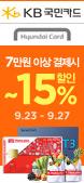 KB����ī��/����ī�� 7�����̻� ���� �� �ִ� 15%����