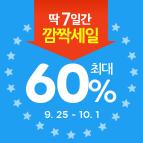 ��7�ϰ� ��¦ ���� �ִ�60%����