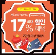 KB/����ī�� 7�����̻������ �ִ� 17% ��������