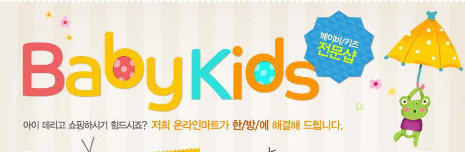 Baby Kids ���̺�/Ű�� ��