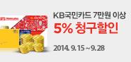 KB����ī�� 5% û������