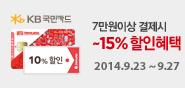 KB����ī�� �ִ� 15% ����