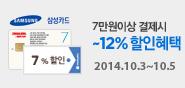 �Zī�� �ִ� 12% ����