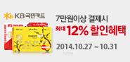 KB����ī�� 12% ����