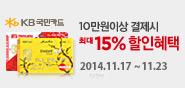 KBī�� �ִ� 15% ����