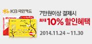 KBī�� �ִ� 10% ��������