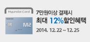 ����ī�� 12% ��������!