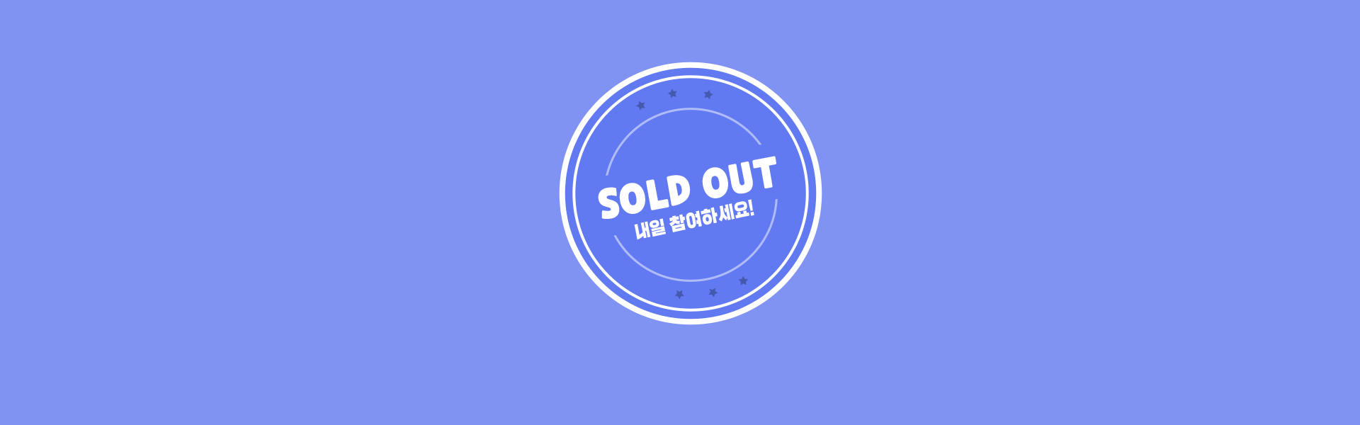 Sold Out! 내일 참여하세요!