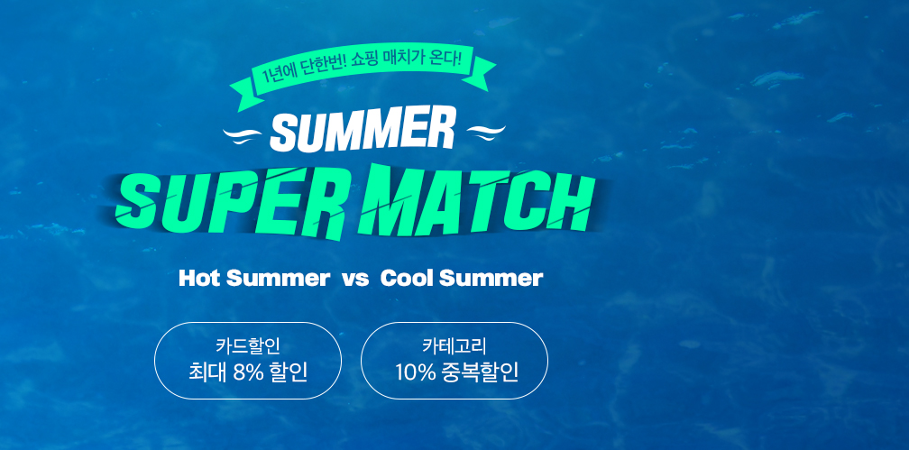 summer super match